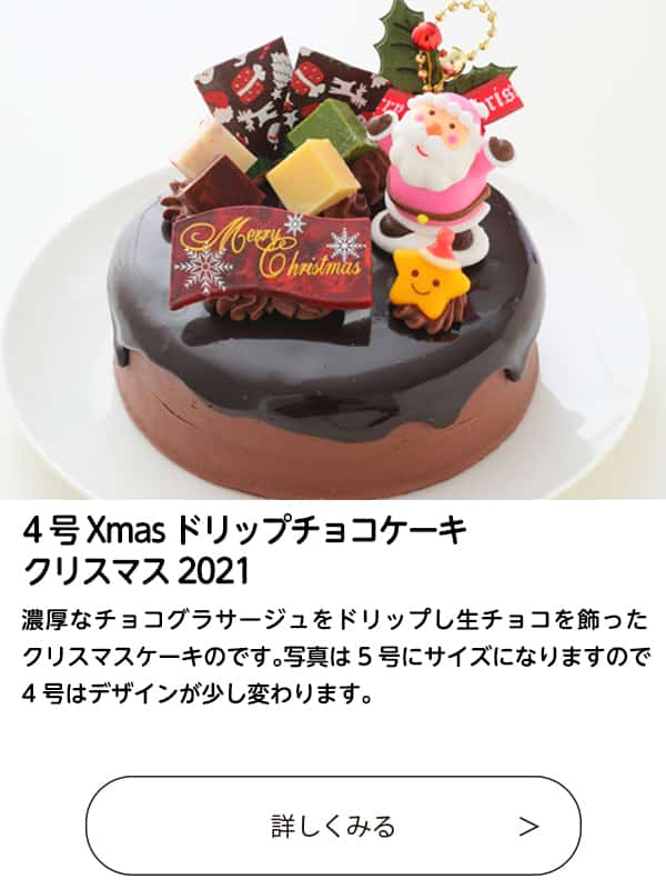 Cake.jp 4号Xmasドリップチョコケーキ クリスマス2021