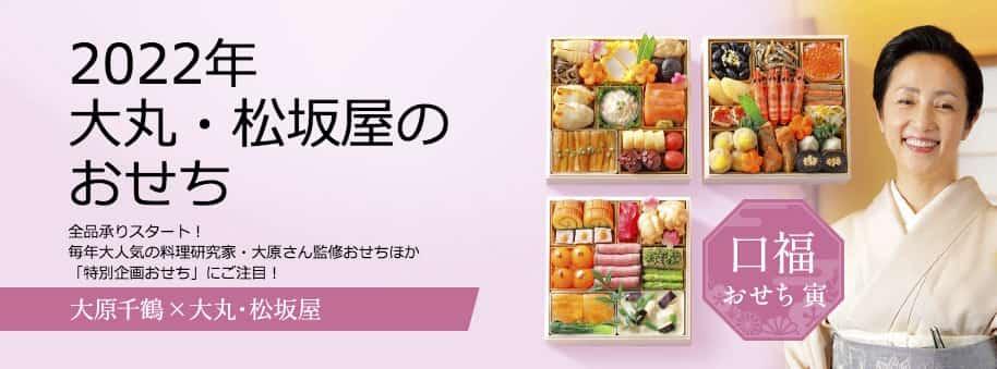 おせち料理特集|大丸百貨店