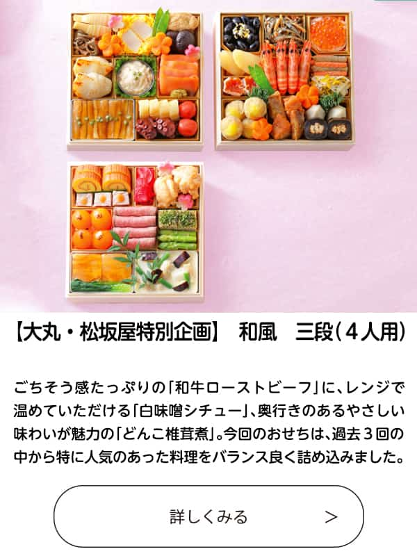 【大丸・松坂屋特別企画】 和風 三段(4人用)|大丸百貨店