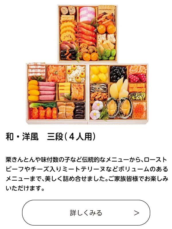 和・洋風 三段(4人用)|大丸百貨店