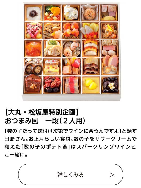 【大丸・松坂屋特別企画】 おつまみ風 一段(2人用)|大丸百貨店