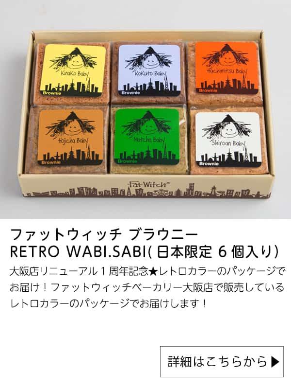 【大阪店リニューアル1周年記念】ファットウィッチ ブラウニー RETRO WABI.SABI(日本限定 6個入り)|ファットウィッチベーカリー