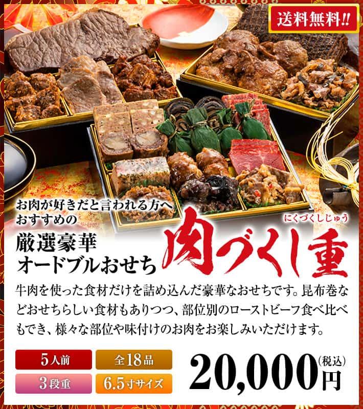 厳選豪華オードブルおせち「肉づくし重」|博多久松