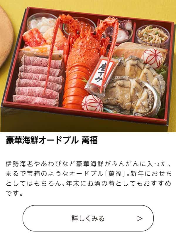 豪華海鮮オードブル 萬福 | おせちの通販ならOisix(おいしっくす)
