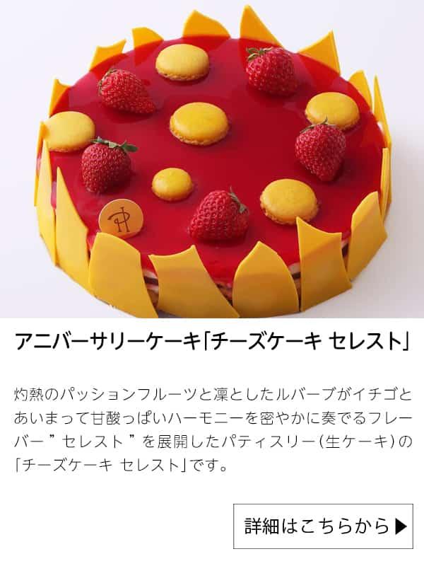アニバーサリーケーキ「チーズケーキ セレスト」|ピエール・エルメ・パリ