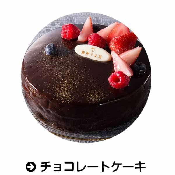 チョコレートケーキ|Amazon