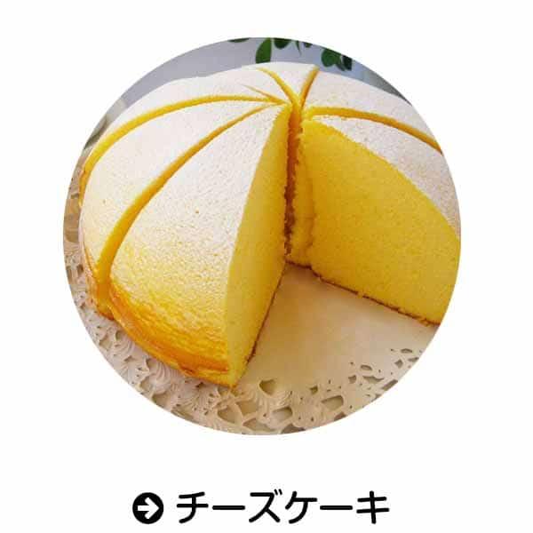 チーズケーキ|Amazon