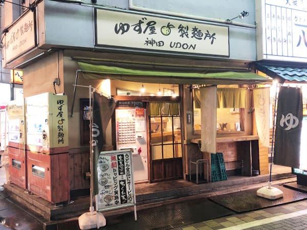 東京 神田 ゆず屋製麺所|外観