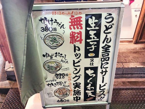 東京 神田 ゆず屋製麺所|サービス