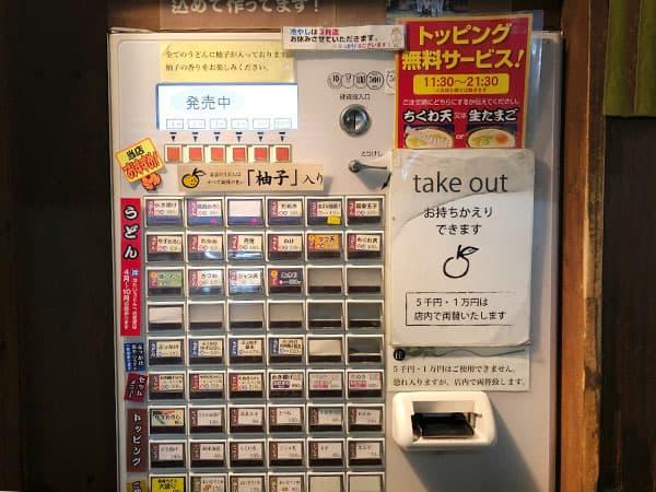 東京 神田 ゆず屋製麺所|券売機