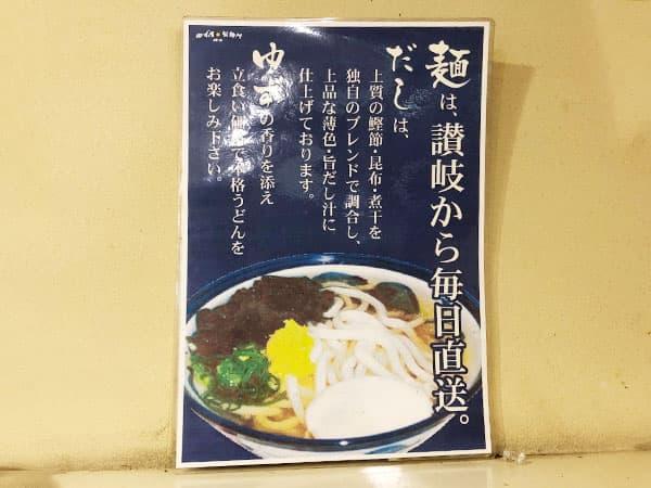 東京 神田 ゆず屋製麺所|こだわり