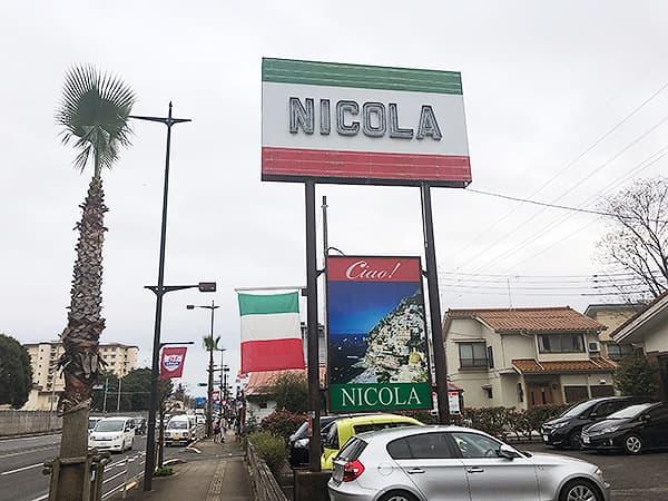 東京 福生 Pizza&イタリアンレストラン NICOLA 看板