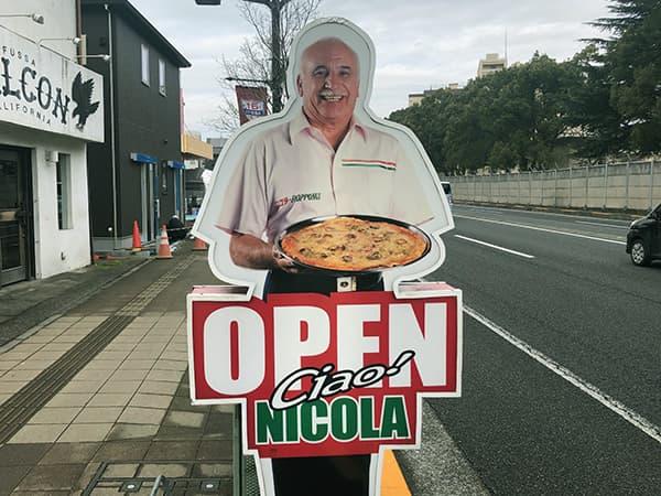 東京 福生 Pizza&イタリアンレストラン NICOLA|ニコラおじさん