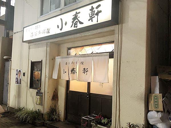 東京 人形町 洋食 小春軒|外観