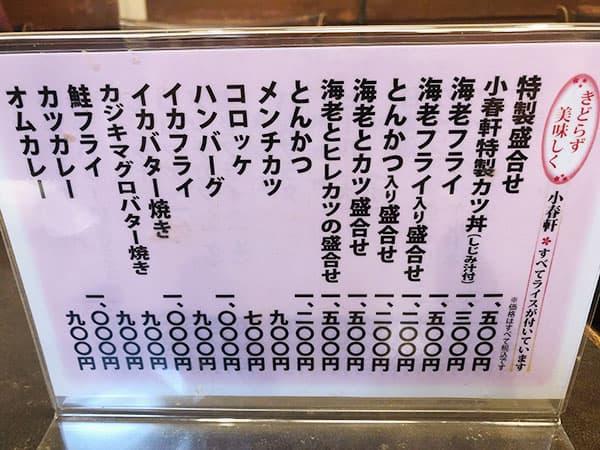 東京 人形町 洋食 小春軒|メニュー