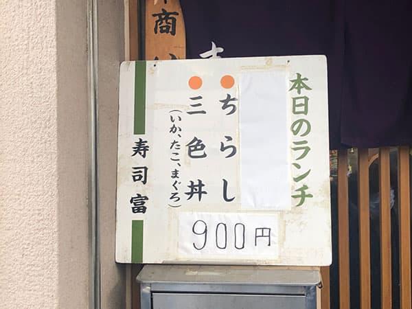 東京 小伝馬町 寿司富|ランチメニュー