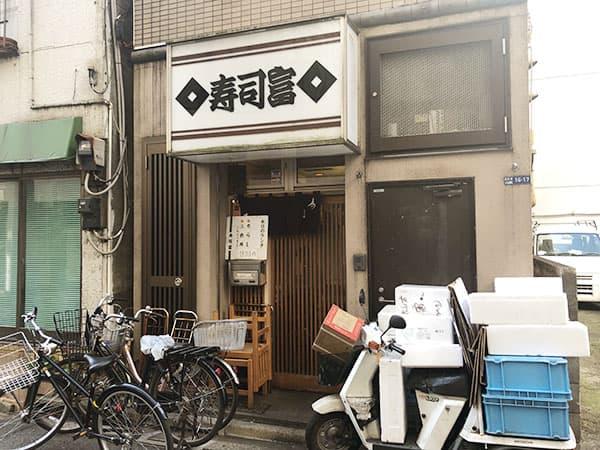 東京 小伝馬町 寿司富|外観
