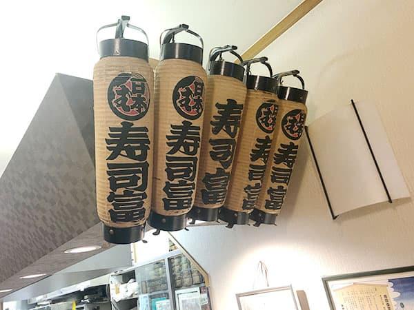 東京 小伝馬町 寿司富|提灯
