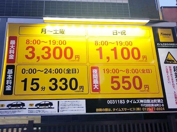 東京 神田 博多うどん はし田たい吉 神田店|コインパーキング