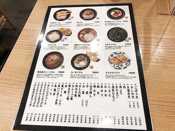 東京 神田 博多うどん はし田たい吉 神田店|メニュー