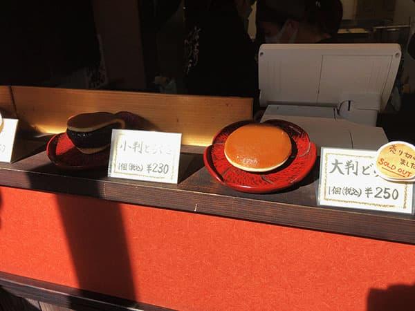 東京 人形町 清寿軒|値段