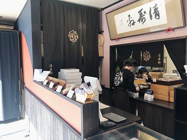東京 人形町 清寿軒|うまいもの大好き