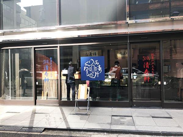 東京 人形町 清寿軒|外観