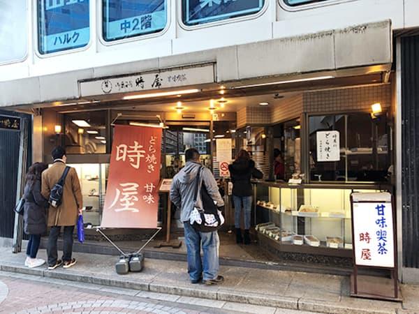 東京 新宿 時屋 新宿小田急ハルク店|外観