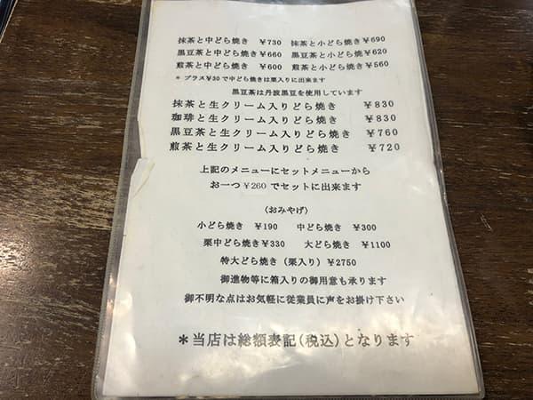 東京 新宿 時屋 新宿小田急ハルク店|メニュー