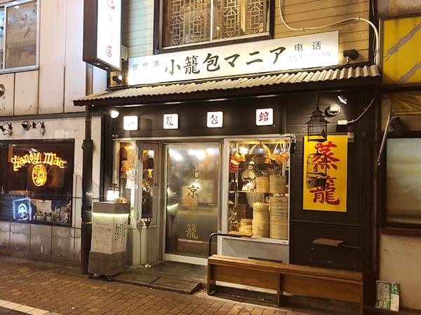 東京 神田 小籠包マニア|外観