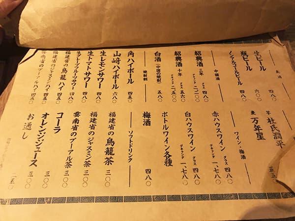 東京 神田 小籠包マニア|メニュー
