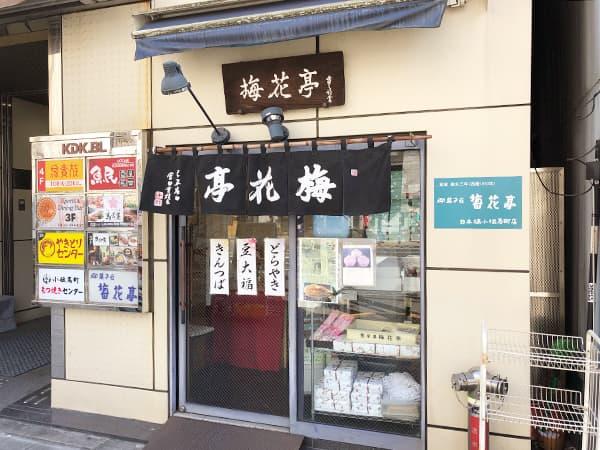 東京 小伝馬町 梅花亭 小伝馬町店|外観