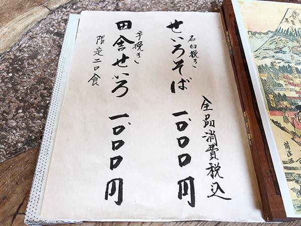 東京 亀有 吟八亭 やざ和 メニュー