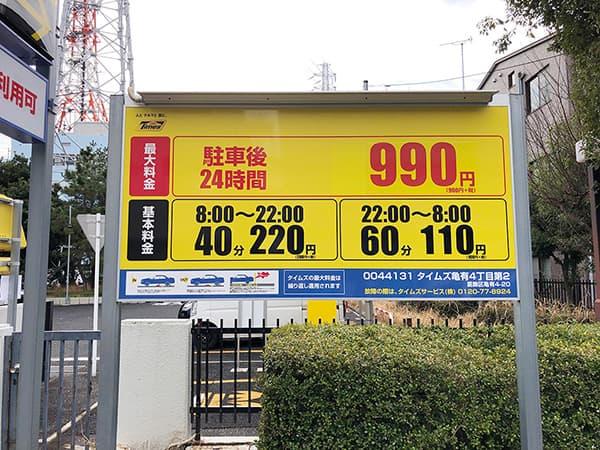 東京 亀有 吟八亭 やざ和 コインパーキング
