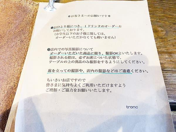 千葉 流山 toron(トロン)|注意事項