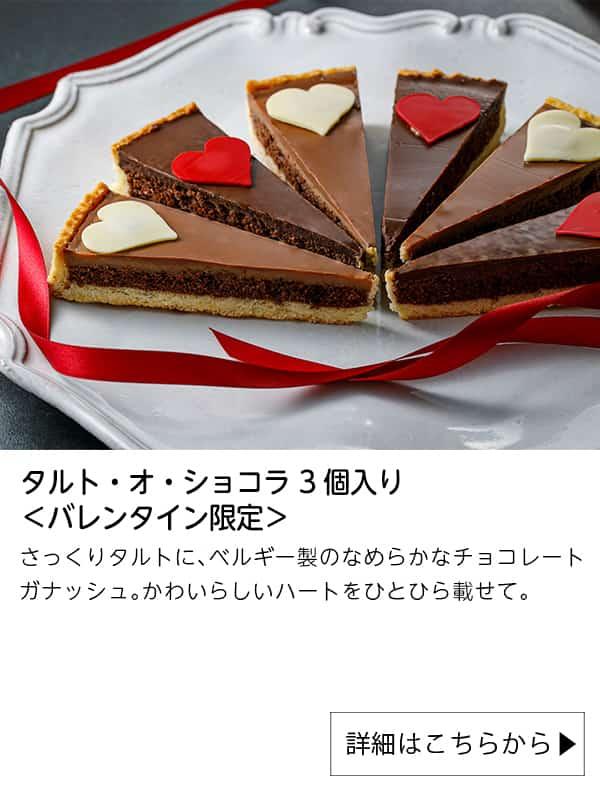 タルト・オ・ショコラ 3個入り ホワイトデー限定|アンリ・シャルパンティエ