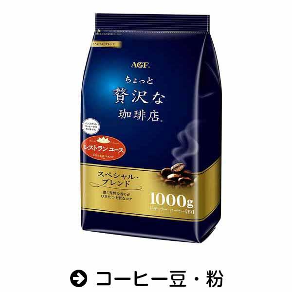 Amazon|コーヒー豆・粉