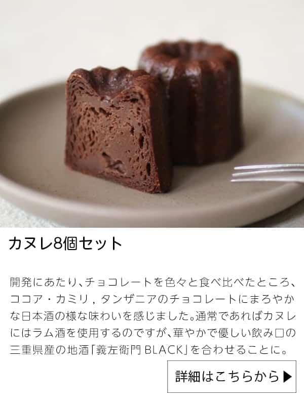 カヌレ 6個セット|ダンデライオン・チョコレート