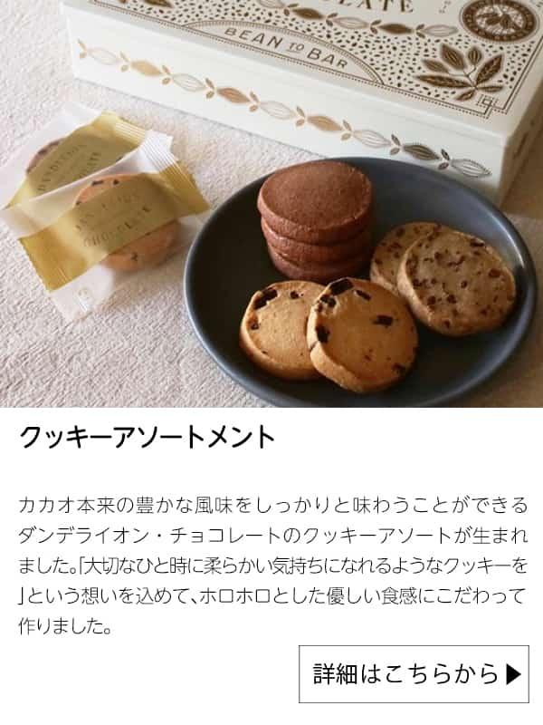 クッキーアソートメント|ダンデライオン・チョコレート