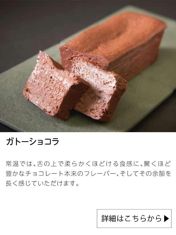 ガトーショコラ|ダンデライオン・チョコレート