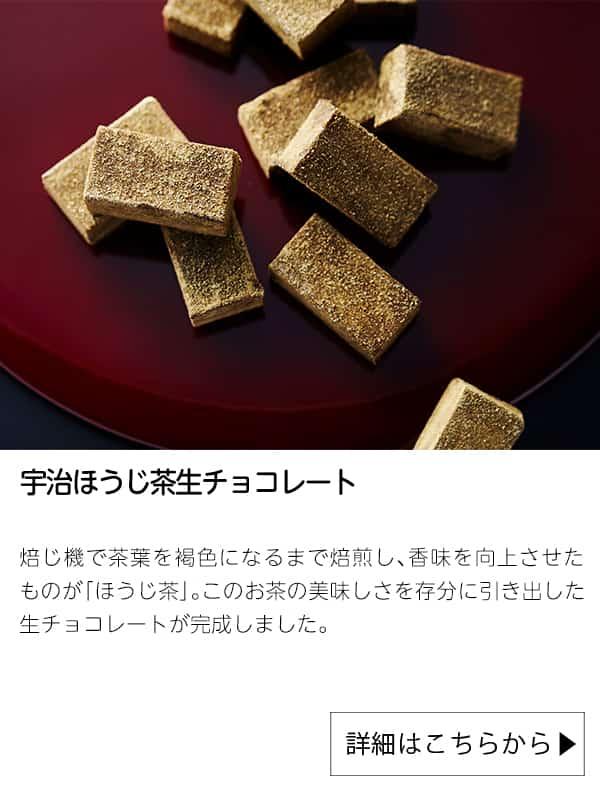 宇治ほうじ茶生チョコレート|伊藤久右衛門