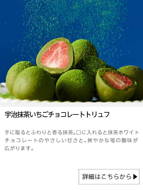 宇治抹茶いちごチョコレートトリュフ|伊藤久右衛門