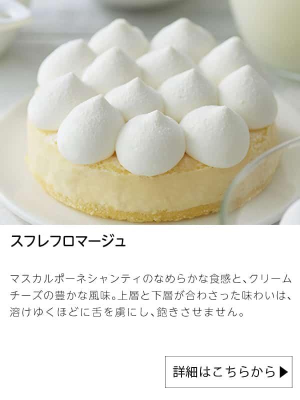 スフレフロマージュ|小樽洋菓子舗ルタオ