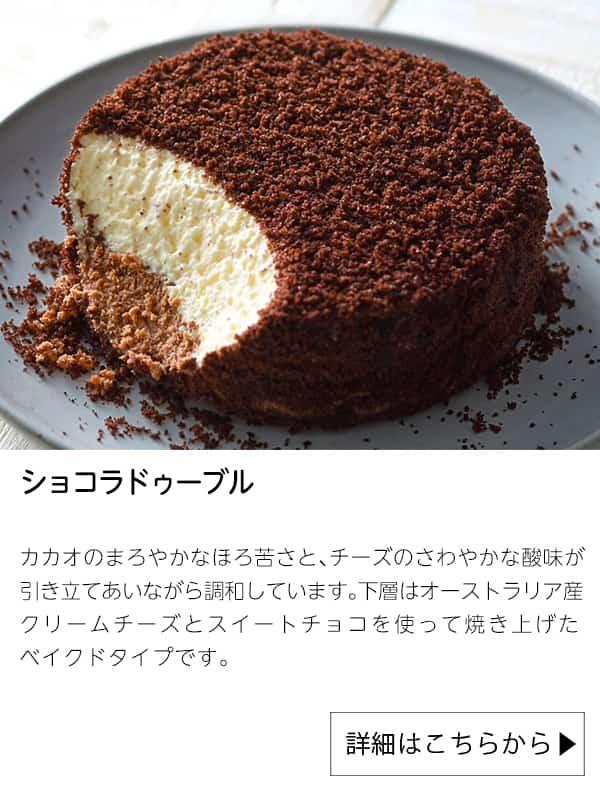 ショコラドゥーブル|小樽洋菓子舗ルタオ