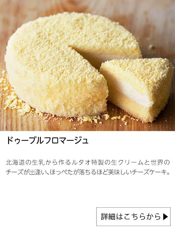 ドゥーブルフロマージュ|小樽洋菓子舗ルタオ