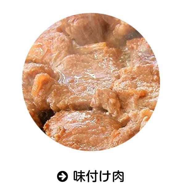 Amazon|味付肉