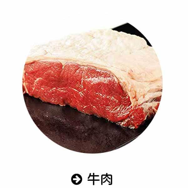 Amazon|牛肉
