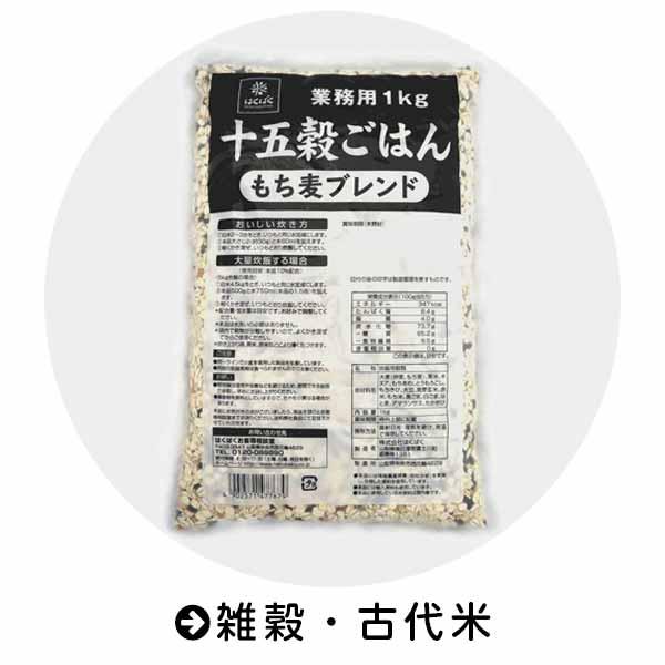 Amazon 雑穀・古代米