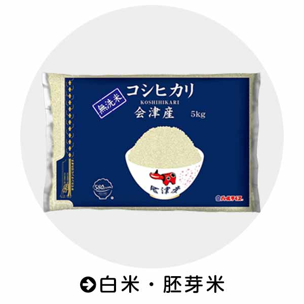 Amazon 白米・胚芽米