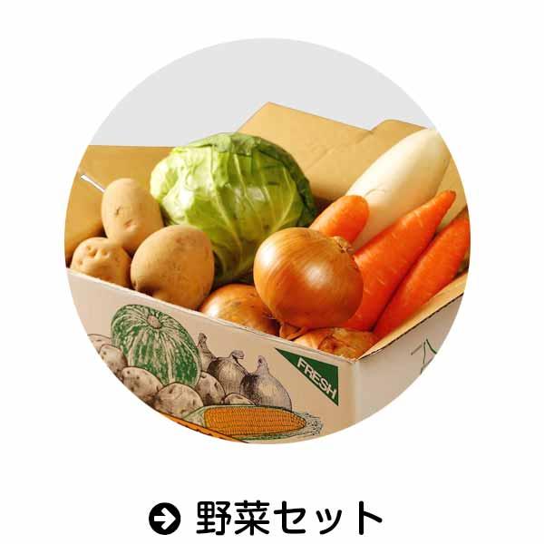 Amazon|野菜セット
